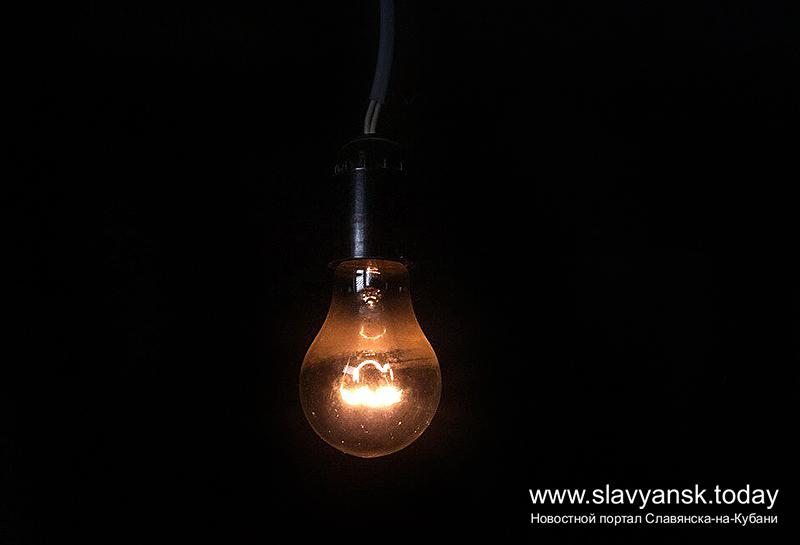 26 августа отключат свет на некоторых улицах Славянска-на-Кубани